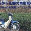 大阪から京都の南山城村へ!往復100kmのお気軽ツーリングルート!
