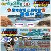 藤沢 4/28 エキゾチックレプタイルエキスポ 出展
