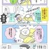 【読書漫画】チベット旅行記 2話目