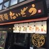 【西日暮里】『節骨麺 たいぞう』の「節骨らーめん」は鶏・豚・魚のいいところがうまく合わさってめっちゃ美味しかったです!