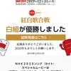 紅白歌合戦2019の欅坂が圧巻!AI美空ひばり、AKB世界選抜センター登場!