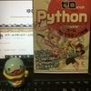 pythonプログラマへの第一歩