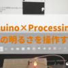 Arduino×ProcessingでLEDの明るさを操作する!
