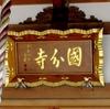 「國分寺」扁額