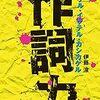 2014年ポピュラー音楽関連書籍マイベスト10