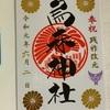 サラリーマンの街・新橋の御利益 〜 烏森神社 〜