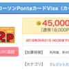 【GetMoney!】JMBローソンPontaカードVisaで45,000pt(4,500円)!