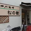 坦々麺。川崎「松の樹」