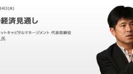 【終了しました】きょう開催オンラインセミナー「今井 雅人 8月の経済見通し」