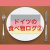 【ドイツの食べ物ログ②】Asian hung