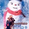 その家族の愛は熱く、決して溶けない『ジャック・フロスト/パパは雪だるま』
