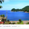 フェイスブックページ「宮崎の旅」を無料で誰でも掲載できるページにします。