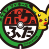 ポケふた|宮崎県に新規設置!北海道に追加設置やぁん!