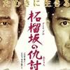 若松節朗監督『柘榴坂の仇討』を見る。