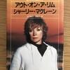 BookCoverChallenge Vol.4『アウト・オン・ア・リム』(シャーリー・マクレーン)