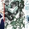 11月14日のKindle新刊情報!『PEACE MAKER 鐵 15』『乙姫ダイバー 1』『極貧JKと人外紳士 1』など