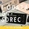パソコン不要!VHSビデオを簡単デジタル保存できるビデオキャプチャー 「アナレコ」GV-SDREC