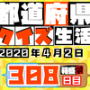 【都道府県クイズ】第308回(問題&解説)2020年4月2日