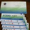 ヴィア・ホールディングスから株主優待(優待券)を頂きました。