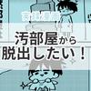 【漫画】汚部屋から脱出したい!【実録】