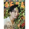 AERA (アエラ) 2021年 6/28号に向井康二さんの連載掲載!
