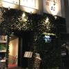 尾崎牛にこだわった新宿の美味しい焼き肉屋、[新宿ますお]に言ってきた。