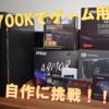 【2018年PC自作】Intel Core i7 8700Kを使って最強PCを自作してみた! この構成超おすすめ!