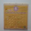 子供用のカレンダーを使った育児のすすめ