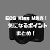 新ミラーレスカメラ『EOS Kiss M』発売!比較・スペック等気になるポイントまとめ