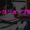 ワークショップ開催のお知らせ!