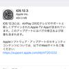 iOS12.3が配信開始:「令和」対応・新Apple TV・AirPlay2対応テレビサポートなど