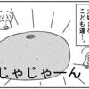 (0117話)オレンジオレンジ