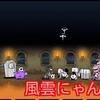 【プレイ動画】風雲にゃんこ塔 27階