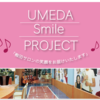 〜DTM・エレキギター・アコースティックギター レッスンコース〜【Smile PROJECT】Vol.1
