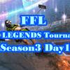 FFL APEX LEGENDS Tournaments Season3・Day1 結果速報&まとめ