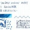 #0807 Kobe INK物語 北野坂ナイトブルー