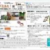 月刊☆子育て情報紙「おおきくなあれ!」2021年5月号