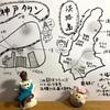 ハニーズ物語 season4 兵庫県 神戸・淡路島編