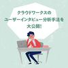 クラウドワークスのユーザーインタビュー分析手法を大公開!
