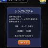 モンスト日記#049 恐怖の獣神祭編 〜3日目完結編〜