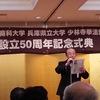 神戸商科大学、兵庫県立大学、少林寺拳法部設立50周年記念式典