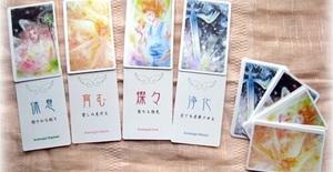 大天使カード二枚引きを無料でプレゼント 日課にしつつある理由