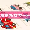【ダイソーの知育玩具】えあわせカードを3種類全部買ってみた!おススメな理由4選