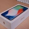 【レビュー】iPhone Xが届いたので最速ファースト・インプレッション!