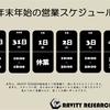 【GR姫路】年末年始営業のお知らせ