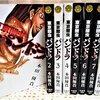 東京闇虫 2nd SCENARIO パンドラ