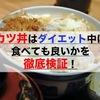 カツ丼はダイエット中に食べても良いかを徹底検証!