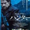 【レビュー】ハンター(2011)(ネタバレあり)