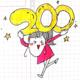 200記事達成したことだし、ブログって量重視でやるべきかそれとも質重視か考えてみた