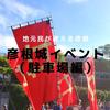 【彦根】彦根城イベント時の渋滞回避経路【地元住民配信】
